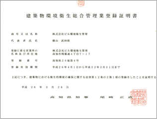 建築物環境衛生総合管理業登録証