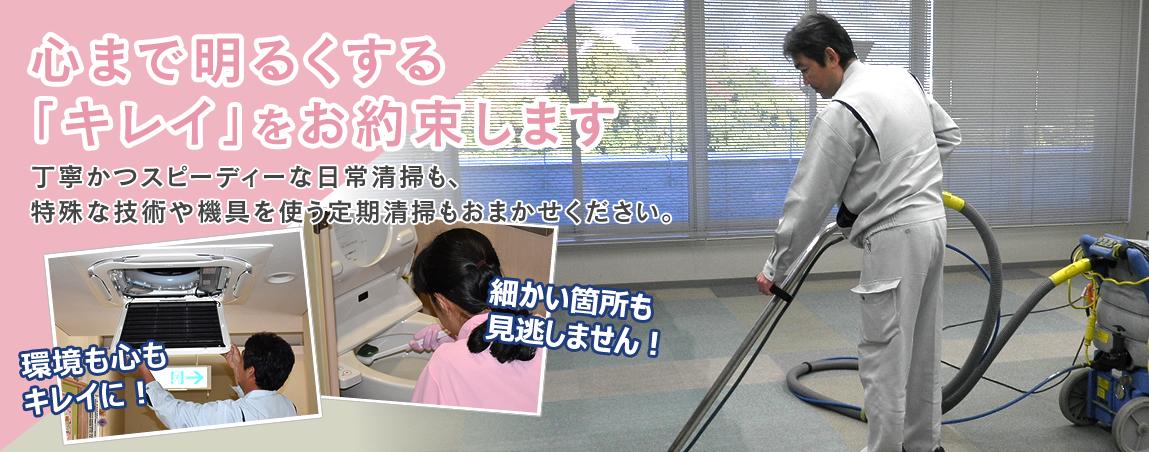 丁寧かつスピーディーな日常清掃も特殊な器具を使う定期清掃もおまかせください