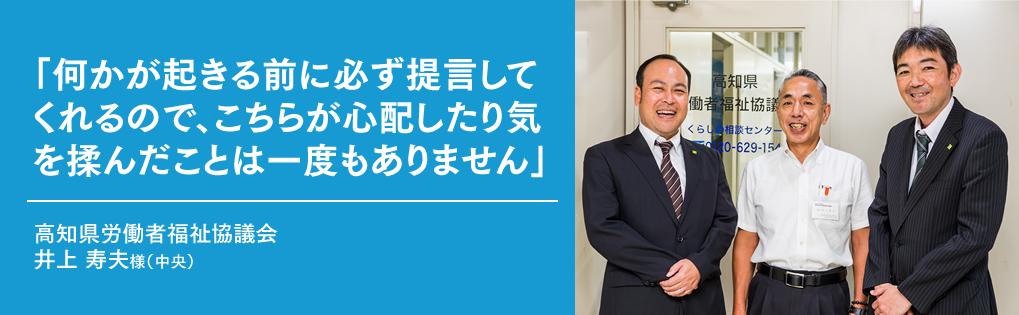 高知県労働者福祉協議会様