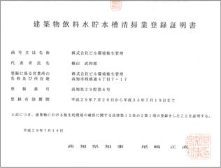 建築物飲料水貯水槽清掃業登録証